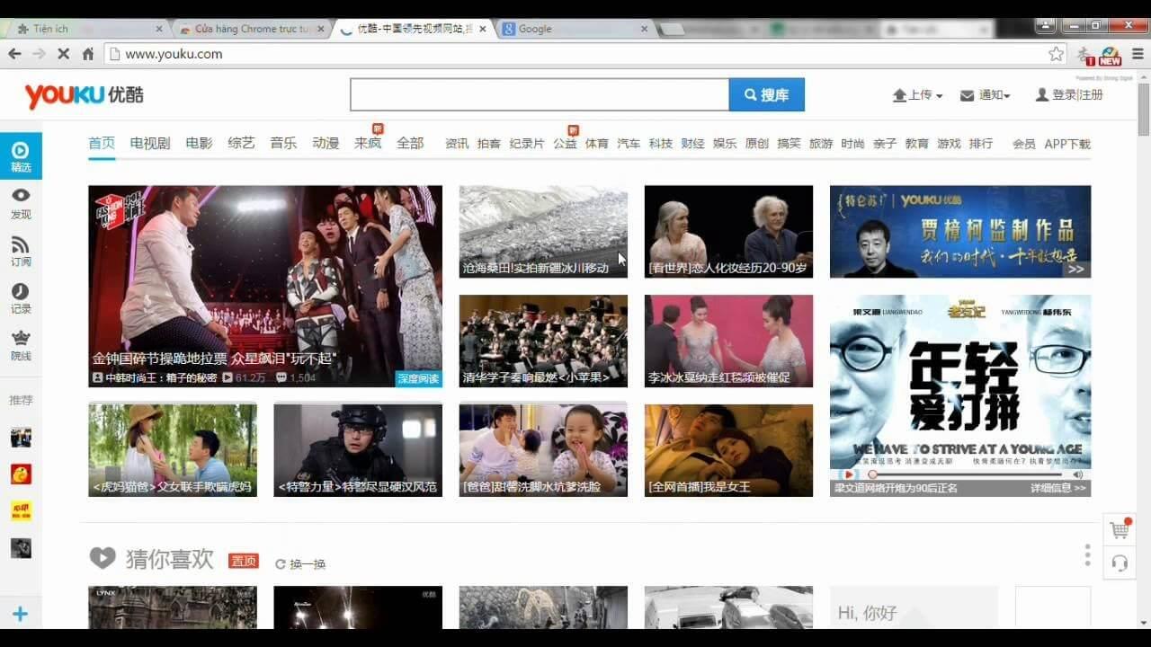 Youkuは人気のエンターテインメントサイトです