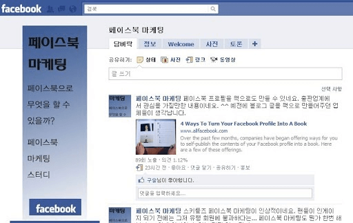 다른 팬 페이지에 댓글 달기