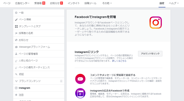 フェイスブックのページの収益創出のための条件