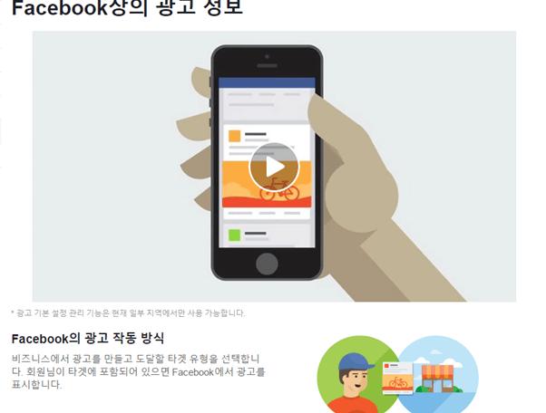 Facebook에서 광고하기