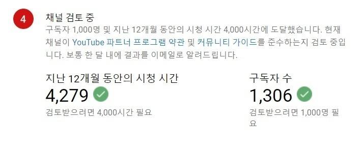 유튜브 수익 창출 조건