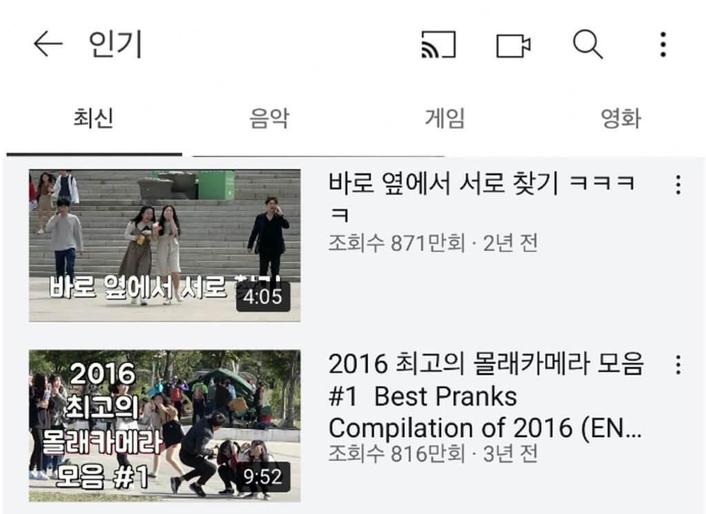 유튜브 조회수