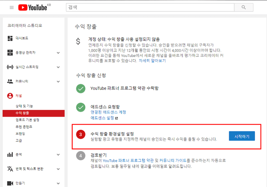 유튜브 파트너 프로그램 신청