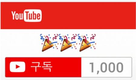 구독자 1000명